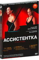 DVD Ассистентка / La tourneuse de pages