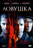 Ловушка (DVD) / Already Dead