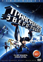 Трансформеры зверо-роботы. Часть 1. Диск 1 (DVD) / Beast Machines: Transformers