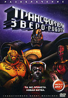 Трансформеры зверо-роботы. Часть 2. Диск 1 (DVD) / Beast Machines: Transformers