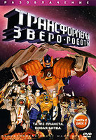 Трансформеры зверо-роботы. Часть 2. Диск 2 (DVD) / Beast Machines: Transformers