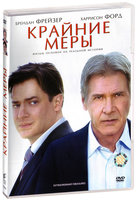 DVD Крайние меры / Extraordinary Measures