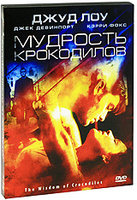 DVD Мудрость крокодилов / The Wisdom of Crocodiles