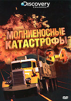 Discovery: Молниеносные катастрофы. Части 3-4 (DVD) / Destroyed in Seconds: Episode 3-4
