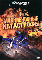 Discovery: Молниеносные катастрофы. Части 5-6 (DVD) / Destroyed in Seconds: Episode 5-6