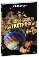Discovery: Молниеносные катастрофы. Части 7-8 (DVD) / Destroyed in Seconds: Episode 7-8