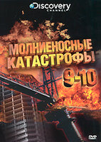 Discovery: Молниеносные катастрофы. Части 9-10 (DVD) / Destroyed in Seconds: Episode 9-10