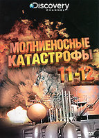 Discovery: Молниеносные катастрофы. Части 11-12 (DVD) / Destroyed in Seconds: Episode 11-12
