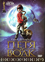Петя и Волк (DVD) / Peter & the Wolf