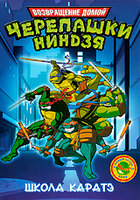 DVD Черепашки ниндзя: Школа каратэ / Teenage Mutant Ninja Turtles