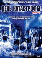 DVD День катастрофы. Части 1-2 / Category 6: Day of Destruction / Category 7: The End of the World