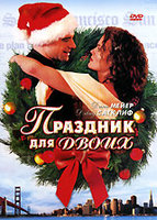 DVD Праздник для двоих / His and Her Christmas