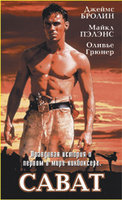 Сават (DVD) / Savate