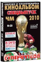 DVD Киноальбом.№ 20 Спецвыпуск к Чемпионату Мира по футболу 2010 (8 DVD) / / Cristiano Ronaldo Boys That Has Dreams / / My first year at Manchester United / Ronaldinho la sonrisa del futbol / Ultimate football / /
