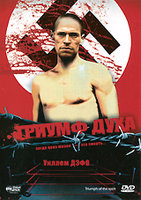 Триумф духа (DVD) / Triumph of Spirit