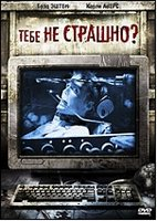 DVD Тебе не страшно? / Are You Scared?