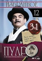 DVD Пуаро: Избранное. Часть 12 (3 в 1) / Poirot. After The Funeral / Poirot. Cards On The Table / Poirot. Taken At The Flood