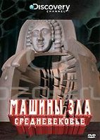 Discovery: Машины зла: Средневековье (DVD) / Machines Of Malice: Going Medieval