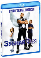 Зубная фея (Blu-Ray) / Tooth Fairy
