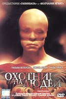 DVD Охотник на людей / Manhunter / Red Dragon / Red Dragon: The Pursuit of Hannibal Lecter