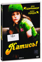 Катись (DVD) / Whip It