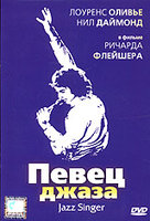 Певец джаза (DVD) / The Jazz Singer