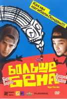 Больше Бена (DVD) / Bigga Than Ben