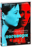 Поговори с ней (DVD) / Hable con ella / Talk to Her