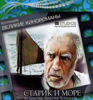 DVD Старик и море (реж. Джуд Тейлор) / The Old Man and the Sea