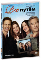 Все путем (DVD) / Everybody's Fine