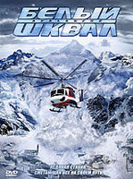 DVD Белый шквал / Nature Unleashed: Avalanche