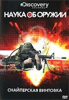 DVD Discovery: Наука об оружии: Снайперская винтовка / Weaponology: Sniper Rifles