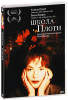 Школа плоти (DVD) / L'ecole de la chair