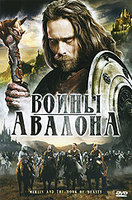 DVD Воины Авалона / Merlin and the Book of Beasts