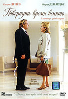 Повернуть время вспять (DVD) / Les Temps qui changent