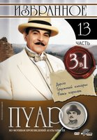 Пуаро: Избранное. Часть 13 (3 в 1) (DVD) / Poirot: The Hollow / Poirot: Sad Cypress / Poirot: Five Little Pigs