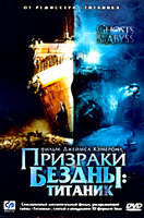 DVD Призраки бездны: Титаник / Ghosts of the Abyss