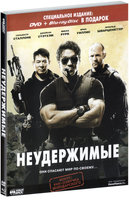 Неудержимые (DVD + Blu-Ray) / The Expendables