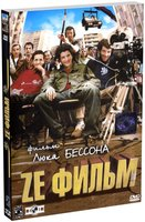 Ze фильм (DVD) / Ze film / Les Cineastes
