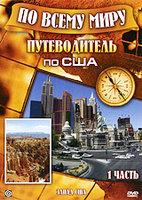 По всему миру: Путеводитель по США. Часть 1
