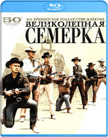 Blu-Ray Великолепная семерка (Blu-Ray) / Magnificent Seven