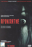 DVD Проклятие / The Grudge / Untitled 'Ju-on: The Grudge' Remake