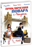 Приключения повара в Лондоне (DVD) / Ramji Londonwaley