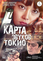 Карта звуков Токио (DVD) / Map of the Sounds of Tokyo