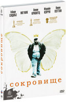 DVD Сокровище / Precious: Based on the Novel 'Push' by Sapphire