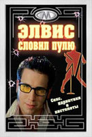 DVD Элвис словил пулю / Elvis Took a Bullet