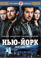 Нью-Йорк (DVD) / New York
