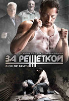 DVD За решеткой / Ring of Death
