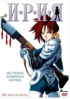 DVD Ирия. Сборник / Iria: Zeiram the Animation