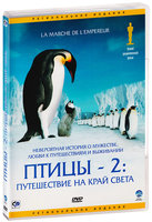 DVD Птицы-2: Путешествие на край света / La Marche de l'empereur / March of the Penguins